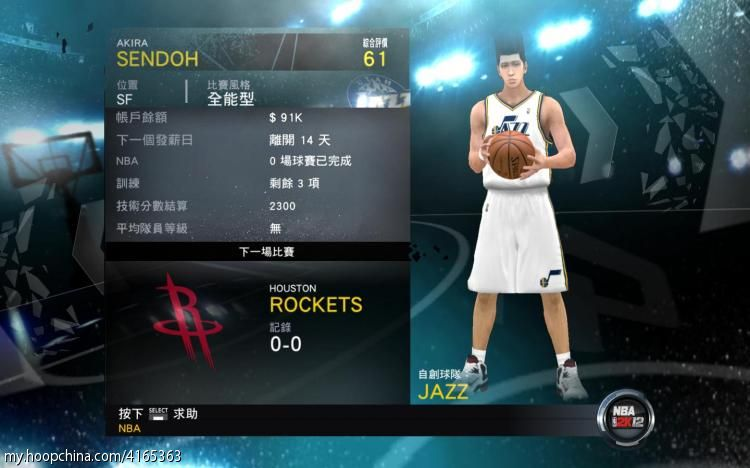 Download NBA 2K12 SlamDunk My Player Patches