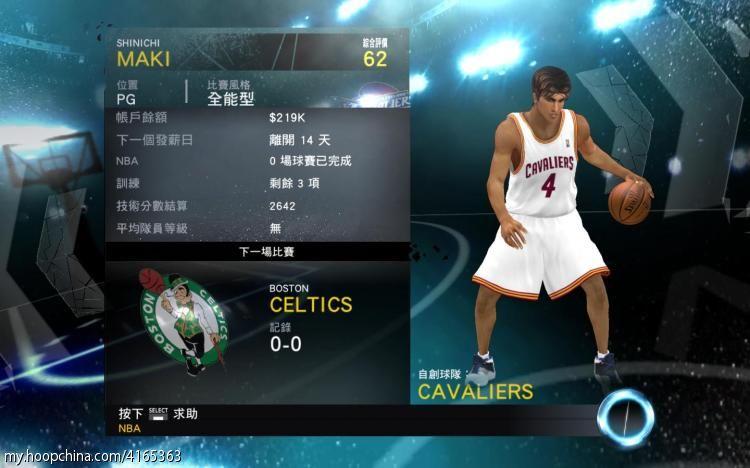 NBA 2K12 SlamDunk My Player Patches